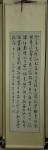 陋室铭-书法 43x163厘米  980元
