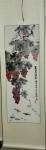 硕果累累 42x163厘米980元  写意国画