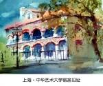 上海.中华艺术大学校舍旧址