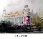 上海·新世界