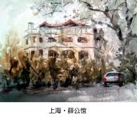 上海.薛公馆