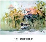 上海·老电影咖啡馆