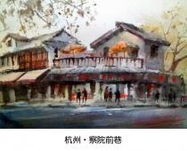 杭州·察院前巷